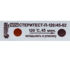 СтериТест П-120/45 / 1000тестов/уп + журнал 257/у