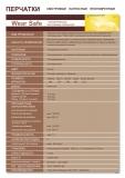 """Перчатки латексные смотровые н/с н/о текстур. с синт. покрытием, """"Wear Safe"""""""