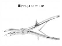 Щипцы костные кусачки